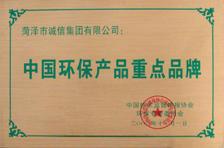 中国环保产品重点品牌