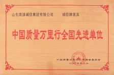 中国质量万里行全国先进单位