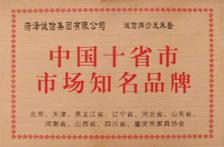 中国十省市市场知名品牌