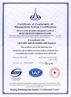 管理体系认证证书1