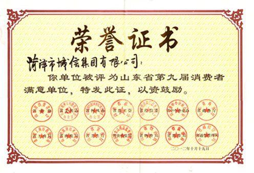 山东省消费者满意单位 证书