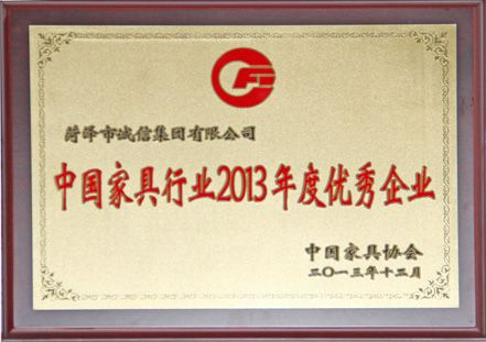 中国ballbet贝博网页登录行业优秀企业 奖牌
