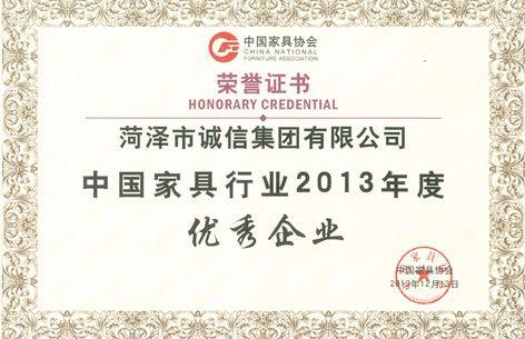 中国ballbet贝博网页登录行业优秀企业 证书